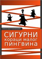 """Knjiga: """"Sigurni koraci malog pingvina"""""""